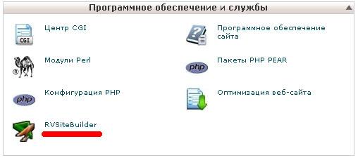 Конструктор сайтов RVSiteBuilder